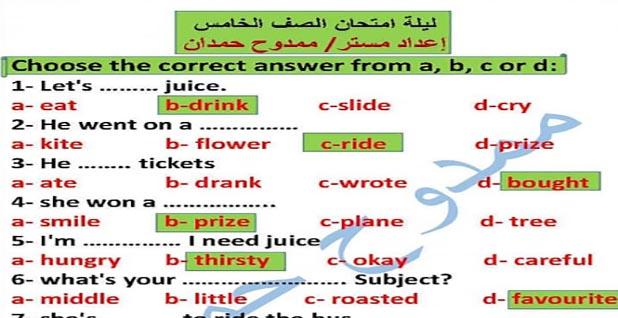 مراجعة نهائية فى اللغة الانجليزية للصف الخامس الابتدائى الترم الاول