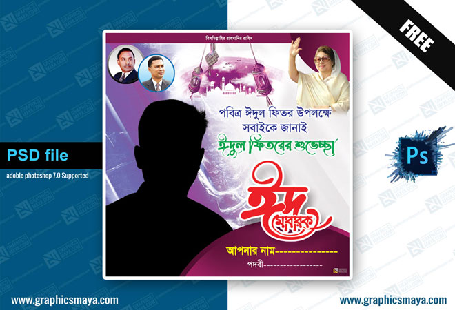 Eid Poster Design Template PSD Free Download (02)