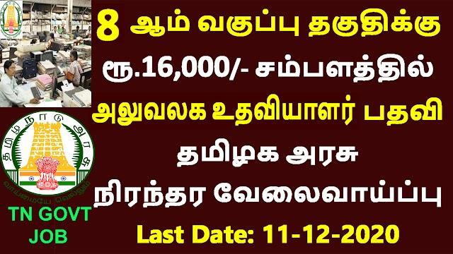 தமிழக அரசு அலுவலக உதவியாளர் வேலைவாய்ப்பு | 8th Pass Govt Jobs in Tamilnadu