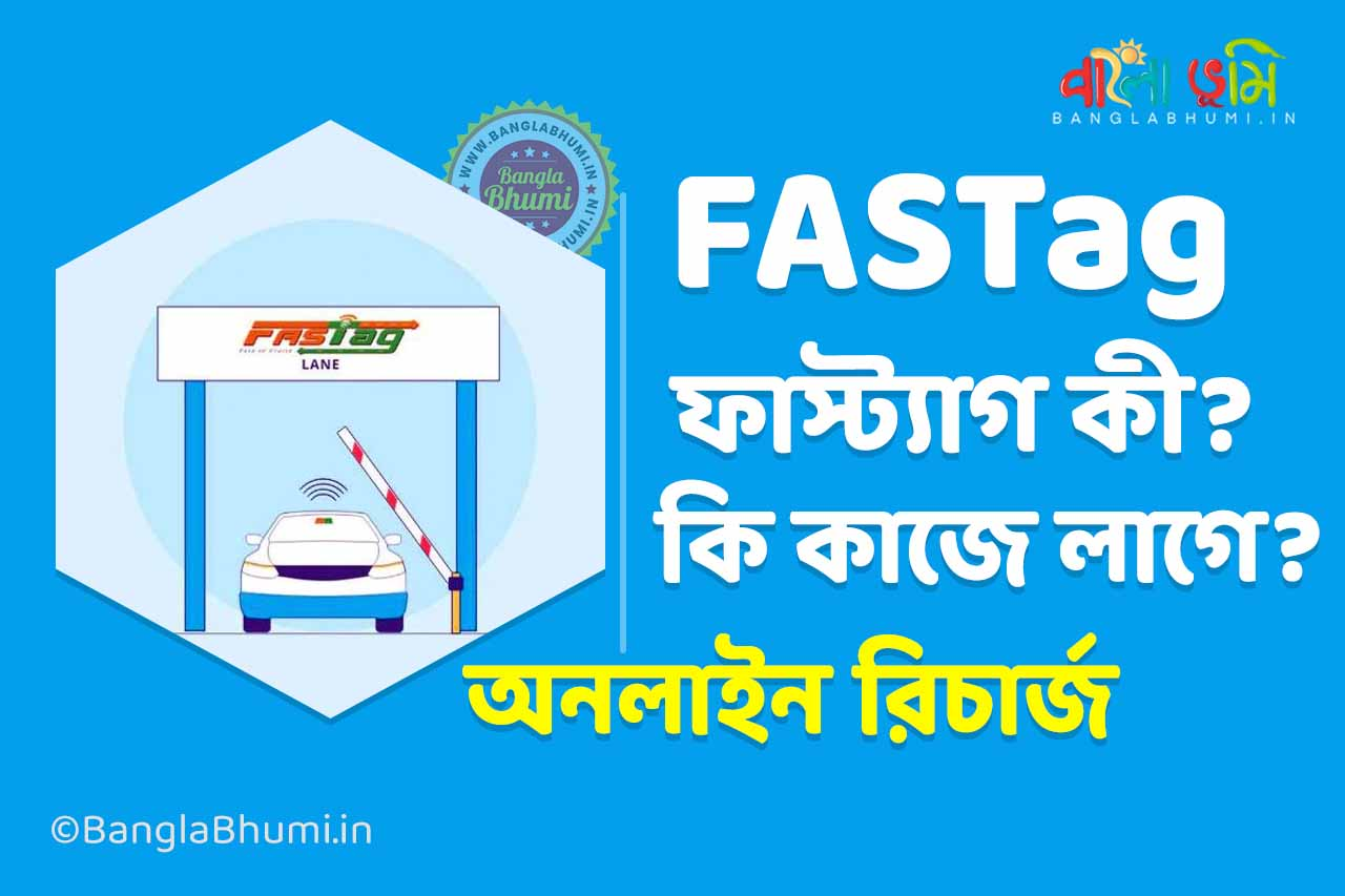 What is FASTag? How FASTag Works? Online Recharge