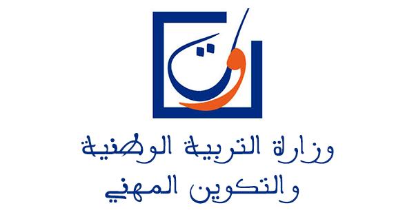 وزارة التربية الوطنية: برامج مباراة الدخول الى السنة الأولى من سلك تحضير مباراة التبريز دورة 2017
