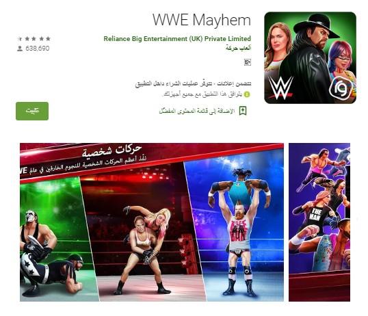 WWE Mayhem للموبايل