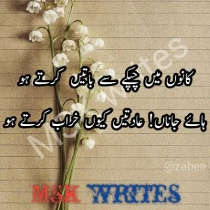 Urdu Romantic Poetry