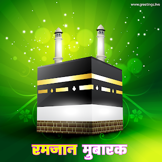 Beautiful Ramzan mubarak in Hindi HD images,Ramadan 2019 Festival greetings