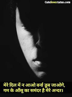 aanshu dard bhari status