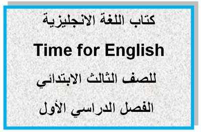 الصف الثالث الابتدائي الترم الأول 2020  لغة انجليزية (ملزمة وفيديو )