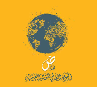اليوم العالمي للغة العربية