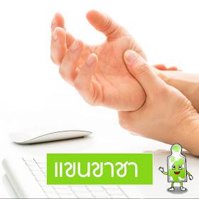 แขนขาชา-hrtexo.com
