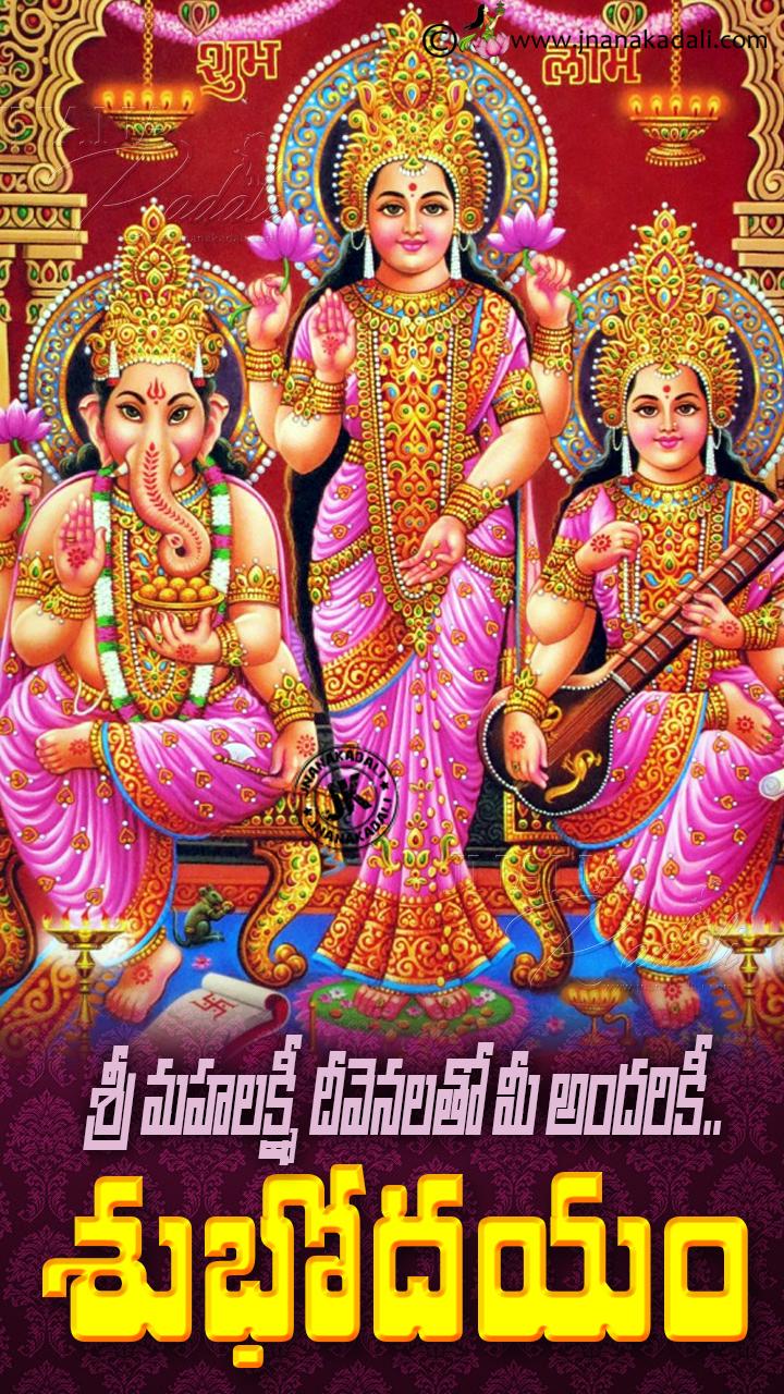 Goddess Mahalakshmi Blessings On Friday Good Morning Telugu Quotes