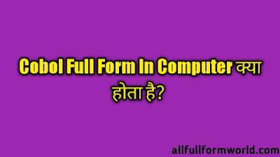 Cobol Full Form In Computer In Hindi क्या होता है?
