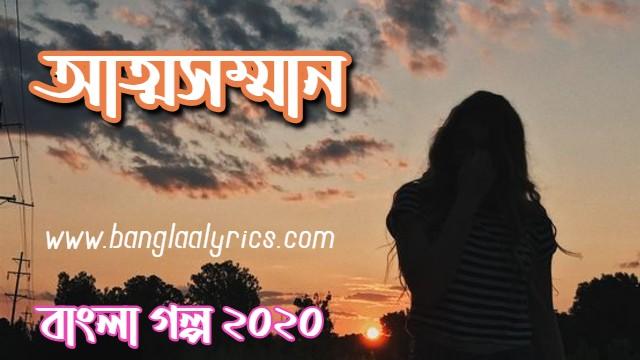 বাংলা নতুন গল্প ২০২০