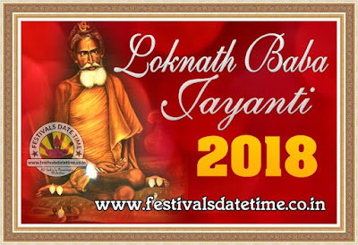 2018 Baba Loknath Jayanti Date in India