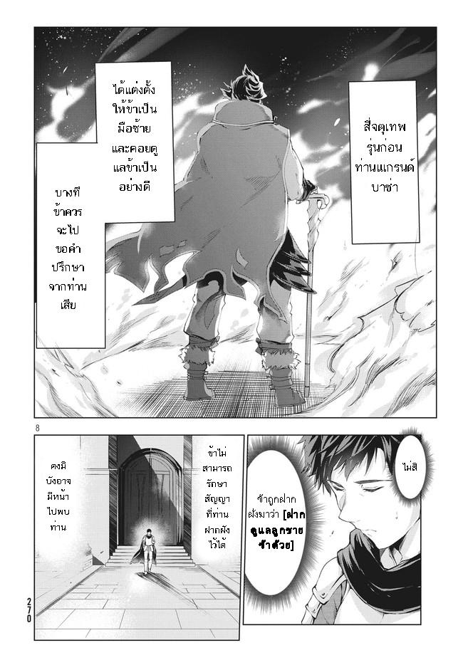 Kaiko sareta Ankoku Heishi (30-dai) no Slow na Second Life) - หน้า 8