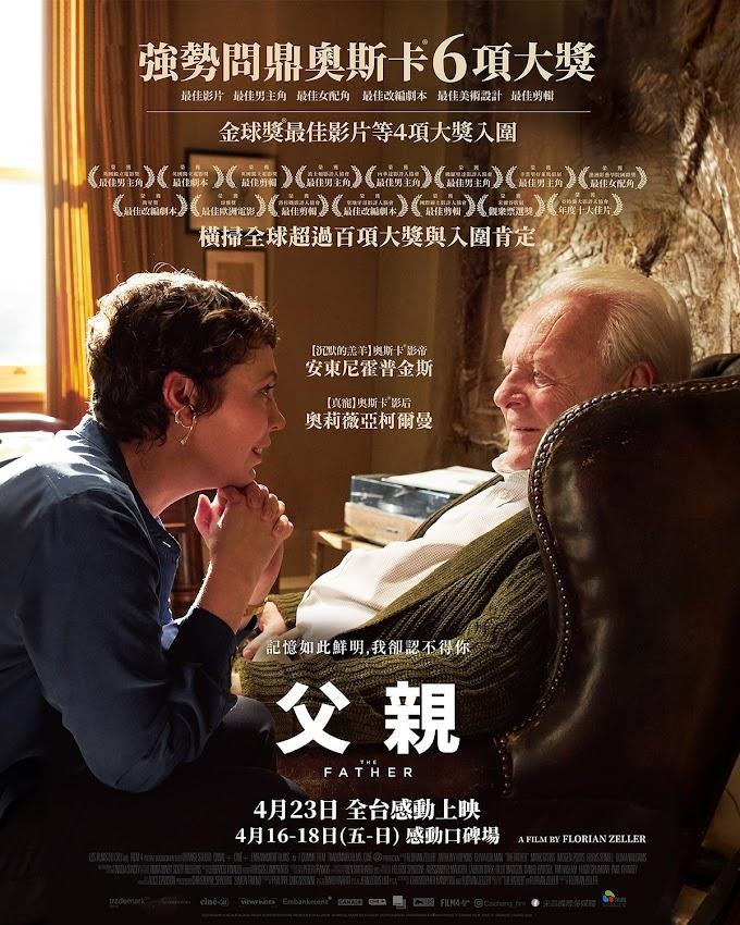電影-父親The Father,從罹患失智症人的角度來看這個世界很驚悚