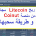 شرح منصة التداول coinut وطريقة ربح عملة الليتكوين Litecoin مجانا و بكل سهولة
