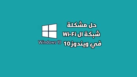 حل مشكلة شبكة الواي فاي في Windows 10