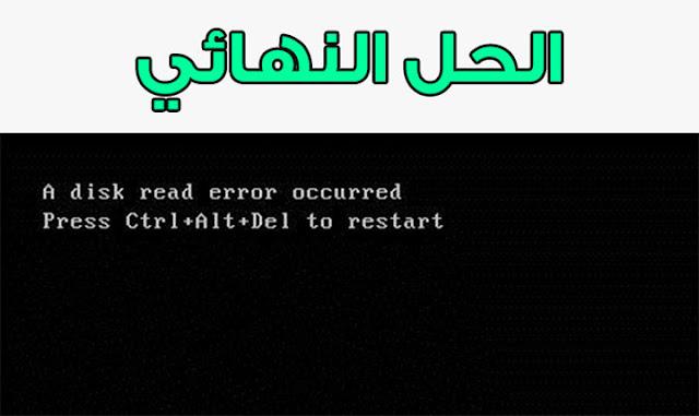 حل مشكلة ويندوز A disk read error occurred بسهولة و للأبد