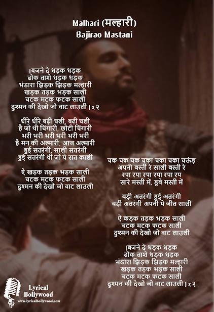 Malhari Lyrics in Hindi