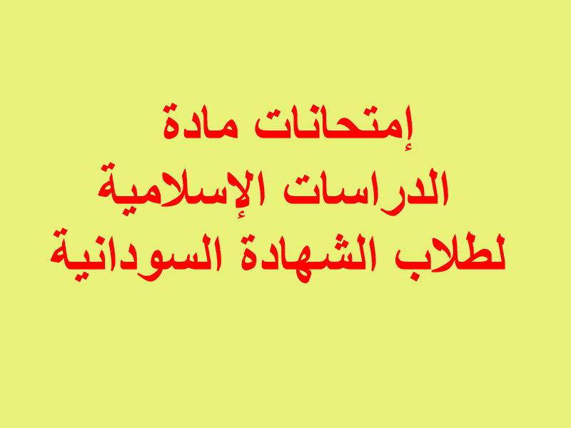 مادة الدراسات الإسلامية لطلاب الشهادة السودانية pdf