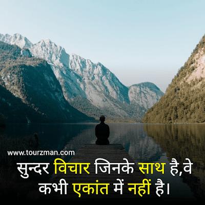 inspiration suvichar hindi images