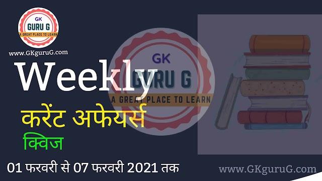 Weekly Current affairs 1st week February 2021 in Hindi