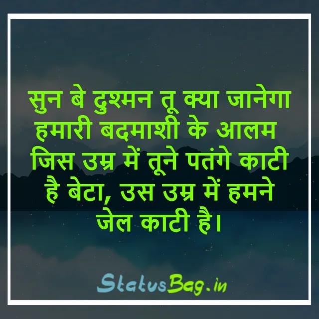 2021 Attitude Shayari in Hindi