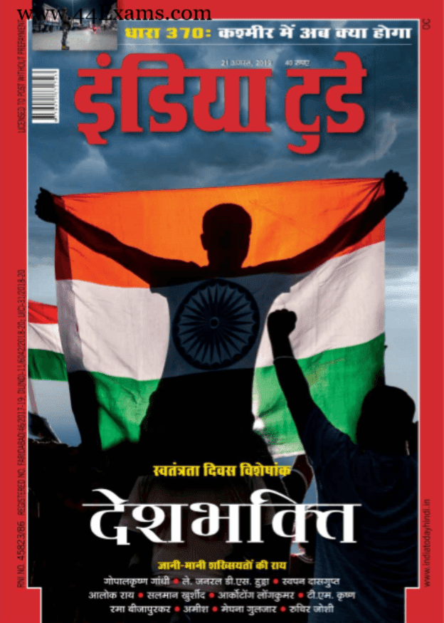 India-Today-21-August-2019-Current-Affairs-For-All-Competitive-Exam-Hindi-PDF-Book