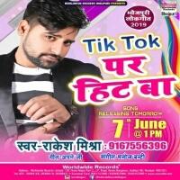 Tik Tok Par Hit Ba (Rakesh Mishra) new bhojpuri mp3