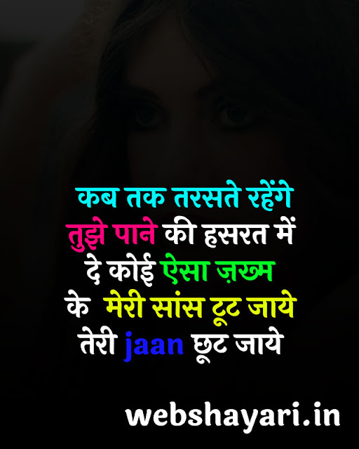 urdu shayari in hindi text downlload