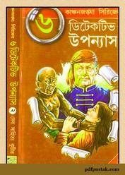 Kanchanjangha Series 6 Detective Novels Vol-2