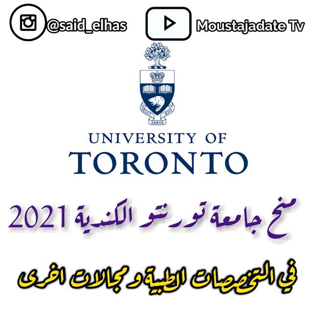 منح جامعة تورنتو في كندا 2021 | ممولة وفي العديد من التخصصات