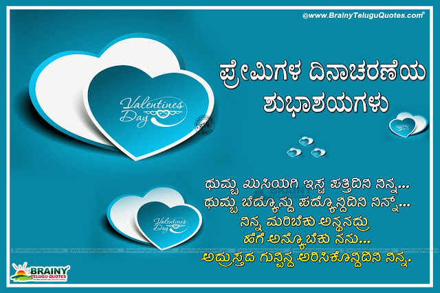 Kannada Valentines day greetings, Most Famous Love Quotes in Kannada on Valentines day