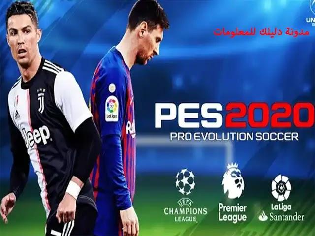 تحميل لعبة بيس eFootball PES 2021 مع البيانات برابط مباشر