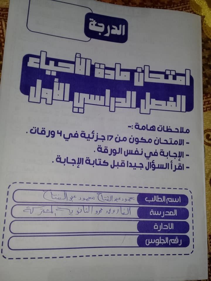 ٣ امتحانات احياء للصف الاول الثانوي ترم أول بالنظام الجديد 1
