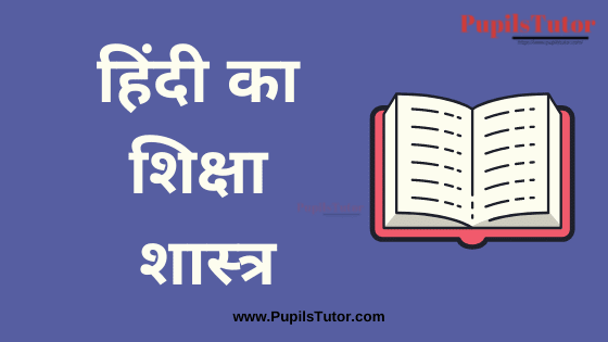 (हिंदी का शिक्षा शास्त्र) (Teaching) Pedagogy of Hindi Book, Notes and Study Material Free Download PDF for B.Ed 1st and 2nd Year and All Courses | (Teaching of Hindi) Pedagogy of Hindi PDF Book | Pedagogy of Hindi PDF Notes | Pedagogy of Hindi PDF Study Material for B.Ed