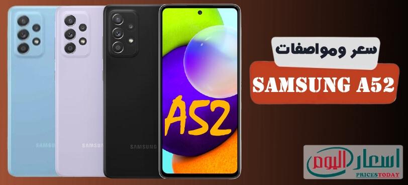 سعر سامسونج A52 في مصر 2021 بالمواصفات كاملة