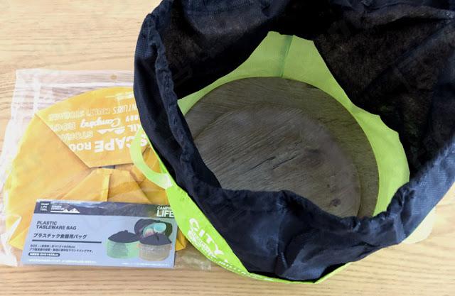 セリアのプラスチック食器用バッグがシンデレラフィット