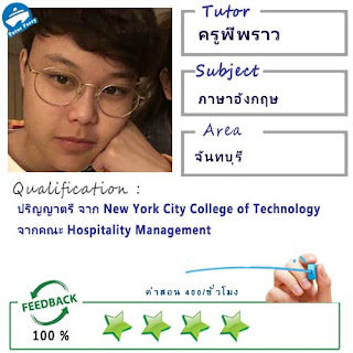 ครูพี่พราว (ID : 13404) สอนวิชาภาษาอังกฤษ ที่จันทบุรี
