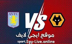 مشاهدة مباراة وولفرهامبتون وأستون فيلا بث مباشر ايجي لايف بتاريخ 12-12-2020 في الدوري الانجليزي