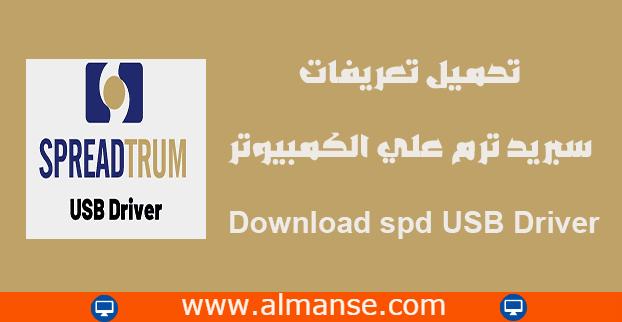 Download spd USB Driver