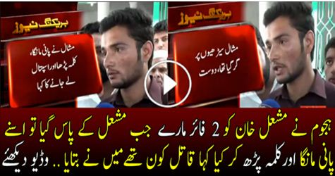 BREAKING NEWS, PAKISTAN, Mishal Khan, Mishal khan murder, Mardan University mishal khan, abdul wali khan university murdered boy, mishal khal killed in abdul wali khan university in mardan,