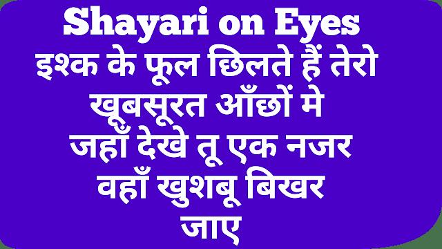 Shayari on Eyes | Aankhen shayari Hindi Me | Nanhe Yadav