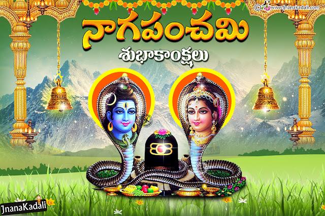 nagula chavithi latest greetings in telugu, latest nagula chavithi wallpapers with Quotes