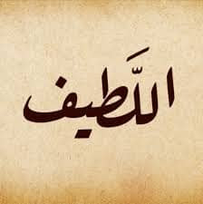 """اسم الله """"اللطيف"""" - mini book 2007"""