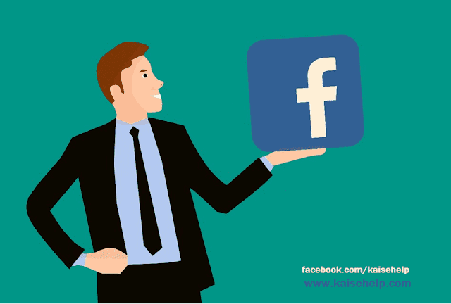 Facebook Profile Ko Facebook Page Mai Kaise Badle ( Convert ) Puri Jankari Hindi me