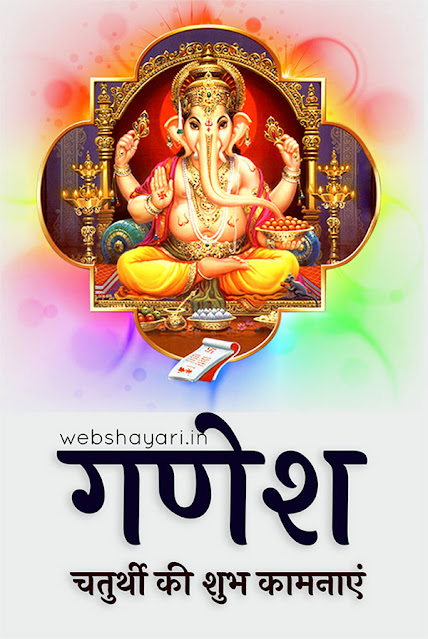 ganesh greeting card photo download
