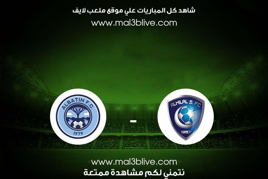 مشاهدة مباراة الهلال والباطن بث مباشر ملعب لايف اليوم الموافق 2021/08/27 في الدوري السعودي