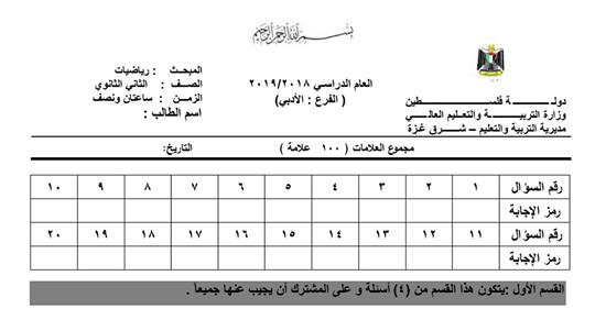 رياضيات اختبار-تجريبي-12-ادبي-نهاية-العام2019 #فلسطين