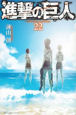 進撃の巨人 コミックス 第22巻 | 諫山創(Isayama Hajime) | Attack on Titan Volumes