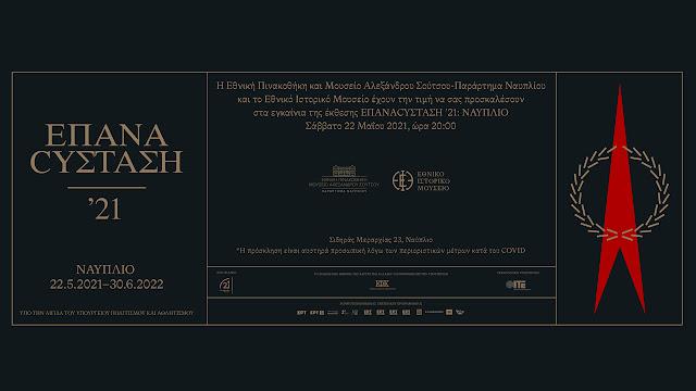 """Εγκαίνια έκθεσης """"Επανασύσταση '21: Ναύπλιο"""" στην Εθνική Πινακοθήκη Ναυπλίου"""